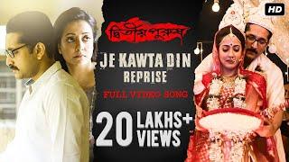 Je Kawta Din (যে কটা দিন) | Reprise Version | Dwitiyo Purush | Anupam Roy & Iman | Srijit Mukherji