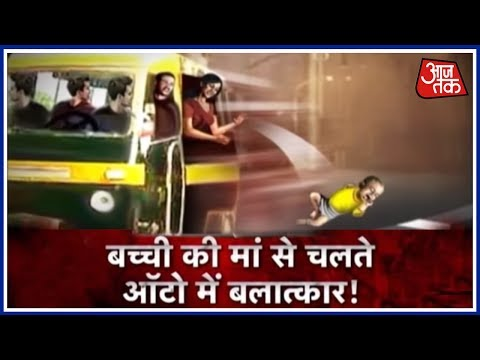 Woman 'Gang-Raped', Daughter Thrown Off Moving Auto In Gurugram