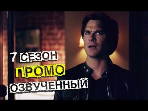 Дневники Вампира 7 сезон Промо (Русская озвучка)
