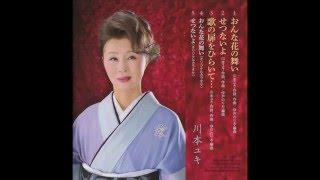 川本ユキ - おんな花の舞い