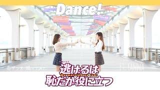 逃げ恥 | 月薪嬌妻 ♡ 恋ダンス 踊ってみた《戀舞》♡BabyShadow  Ft. Yanna
