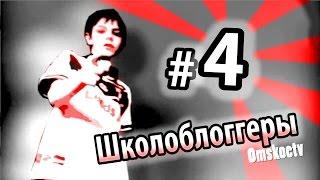 (ШБ 4) Школоблоггеры #4 - Шахид-Шоу (Омское ТВ)