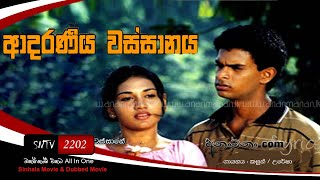 aadaraneeya-wassanaya-sinhala-full-movie