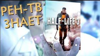 РЕН-ТВ ЗНАЕТ О HALF-LIFE 3?