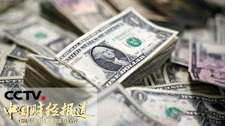 《中国财经报道》 20190815 11:00| CCTV财经