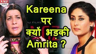 आखिर Kareena Kapoor पर क्यों भड़की Saif की Ex- Wife Amrita Singh ?