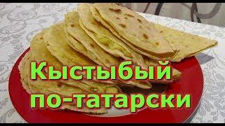 Кыстыбый(лепёшки)  пo-татарски-Просто и очень вкусно!!