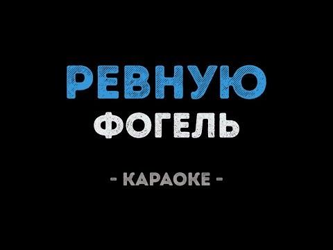 Фогель - Ревную (Караоке)