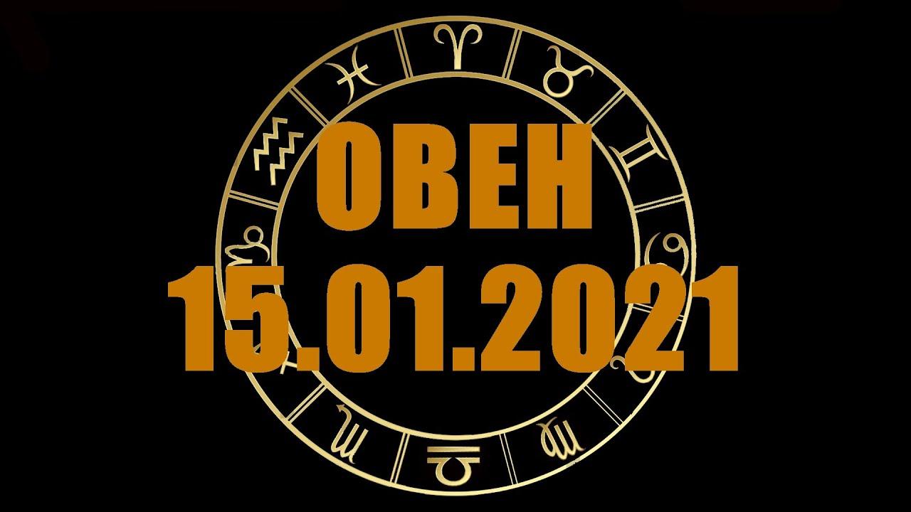 Гороскоп на 15.01.2021 ОВЕН