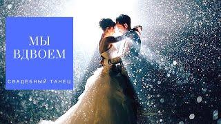 """Свадебный танец под песню Фадеева и Наргиз """"Мы вдвоем"""""""