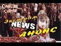 АНОНС CANNIBAL CORPSE в Краснодаре mp3