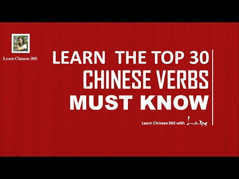 Learn the Top 30 Must Know Chinese Verbs!