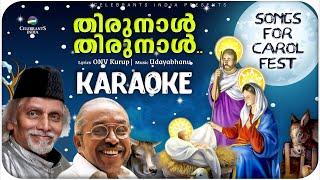 THIRUNAL THIRUNAL Karaoke   ONV Kurup   Udayabhanu   CAROL   Malayalam Christmas Song