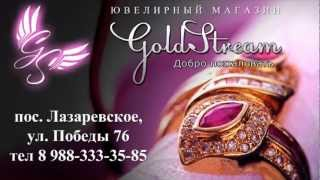 Ювелирный магазин Gold Stream.mp4(, 2012-12-27T13:30:56.000Z)