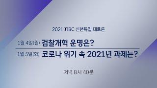 [JTBC 신년특집 대토론 예고] 손석희 전 앵커 진행…1부 검찰개혁 운명은? / 2부 '코로나 위기 속 2021년의 과제는?'
