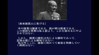 日本の真実[東條英機大将、処刑前の遺書  「以て天日復明の時を待たれんことを」]