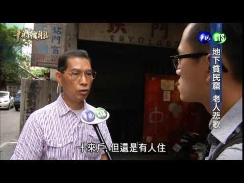【地下貧民窟 老人悲歌】華視新聞雜誌 2014.11.22
