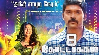 Anthi Saayura Neram (Official Lyric Video) - 8 Thottakkal