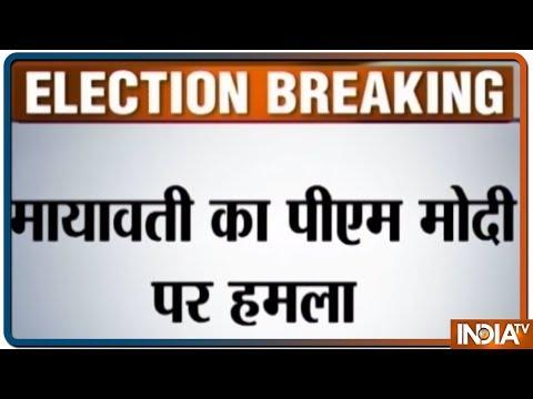 Mayawati ने PM Modi पर लगाया आचार संहिता के उल्लंघन का आरोप