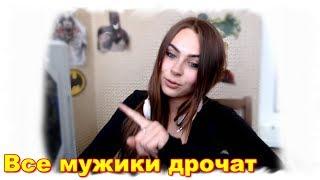 Mihalina | Все мужики др0чат