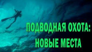 Подводная охота 2016: Новые места(В поисках перспективных мест для рыбалки и подводной охоты, мы отправились в направление противоположное..., 2016-09-02T09:26:36.000Z)
