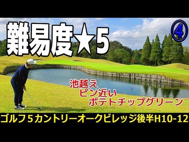 【超難関コース④】飛距離も問われるわ、池越えさせられるわ大変す。【ゴルフ5カントリーオークヴィレッジ後半H10-12】