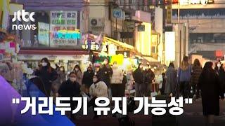 '거리두기·5인 이상 모임 금지' 또 연장되나?…방역당국 입장은 / JTBC 뉴스ON