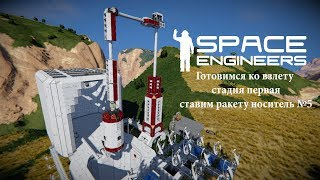 Space Engineers Готовимся ко взлету  стадия первая  ставим ракету носитель №5