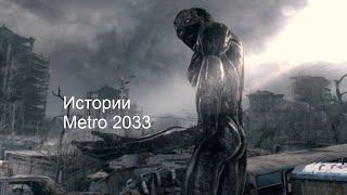 Истории Metro 2033(Видео, в котором нам рассказывают несколько историй из вселенной Metro 2033, в добавок, присутствуют несколько..., 2015-11-25T19:06:18.000Z)