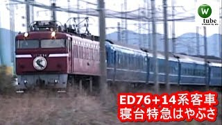ED76-94+14系寝台特急「はやぶさ」 東福間~東郷 【JR鹿児島本線】 2009年