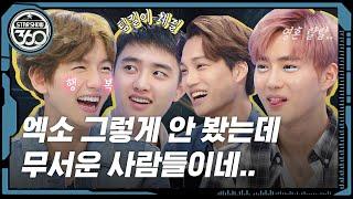 [스타쇼.zip] 휘몰아친 ♨엑소 폭로전♨에 치인건 에리일 뿐.. l 엑소(EXO)