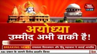 Halla Bol | Ayodhya - उम्मीद अभी बाकी है | Oct 19, 2019