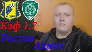 Ростов - Ахмат / РПЛ / прогноз и ставка на футбол