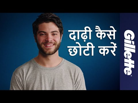 Beard Trimming Tips in Hindi: How to Trim a Beard | Gillette STYLER