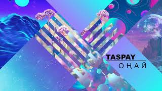 Taspay - Оңай (audio)