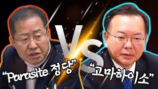 """[홍준표·김부겸 개그듀오] 홍준표 """"Parasite 정당"""" VS 김부겸 """"고마하이소!"""""""