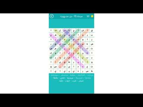 حل لعبة كلمة السر المرحلة 95 جزر مشهورة Youtube