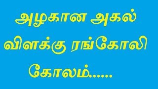 அழகான அகல் விளக்கு ரங்கோலி கோலம்......