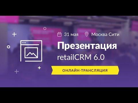 Презентация retailCRM 6.0 — 31 мая, Москва Сити
