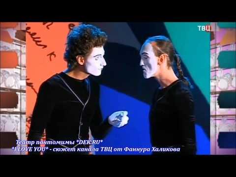 Театр пантомимы *DEK.RU*. I LOVE YOU