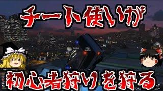 チート使いが初心者狩りを狩る動画【GTA】ゆっくりゲーム実況 thumbnail