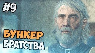 Fallout 4 прохождение на русском - БУНКЕР БРАТСТВА - Часть 9