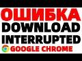 Download interrupted chrome ошибка при загрузке расширения