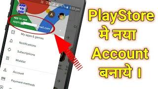 كيفية إنشاء PlayStore حساب في الهندية | PlayStore حساب Kaise Banate ح | جعل معرف على PlayStore |