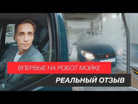 Умная мойка на Вернадке. Отзыв клиента. Процесс и результат на робот мойке в Москве.