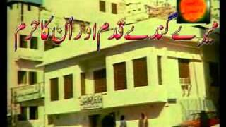 Nice Urdu Naat With Lyrics