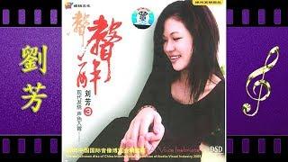 奇迹 - 劉芳 - Liu Fang