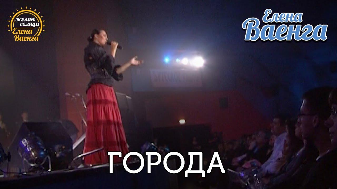 "Елена Ваенга — Города — концерт ""Желаю солнца"" HD"