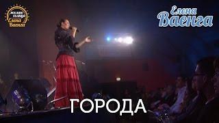 "Елена Ваенга - Города - концерт ""Желаю солнца"" HD"