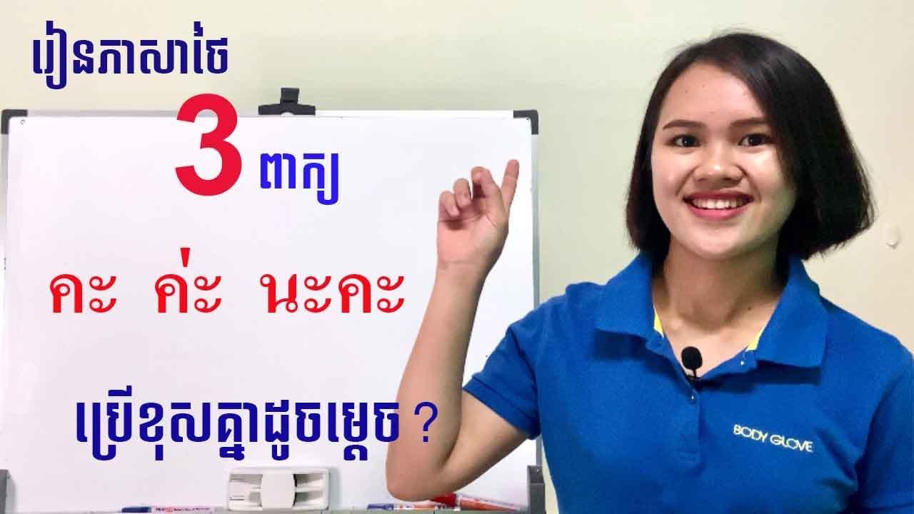คะ ค่ะ นะคะ ប្រេីខុសគ្នាដូចម្តេច? | រៀនភាសាថៃ Learn Thai